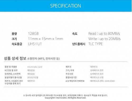 Memento EXpert 128GB microSD promotional material - Korean